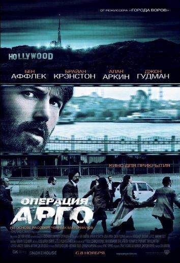 Операция «Арго» фильм (2012)
