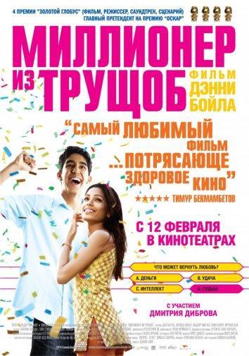 Миллионер из трущоб  (2008).