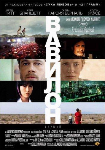 Вавилон фильм (2006)