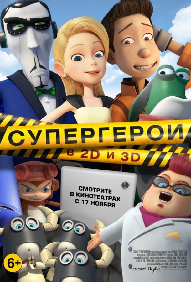 Супергерои мультфильм (2016)