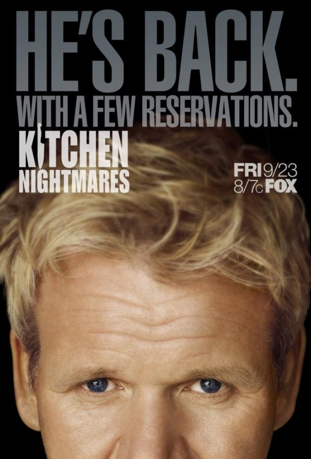 Кошмары на кухне (2007)