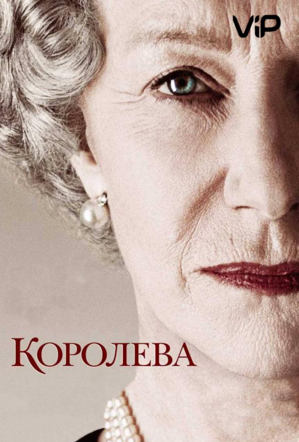 Королева фильм (2006)