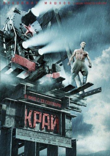 Край фильм (2010)