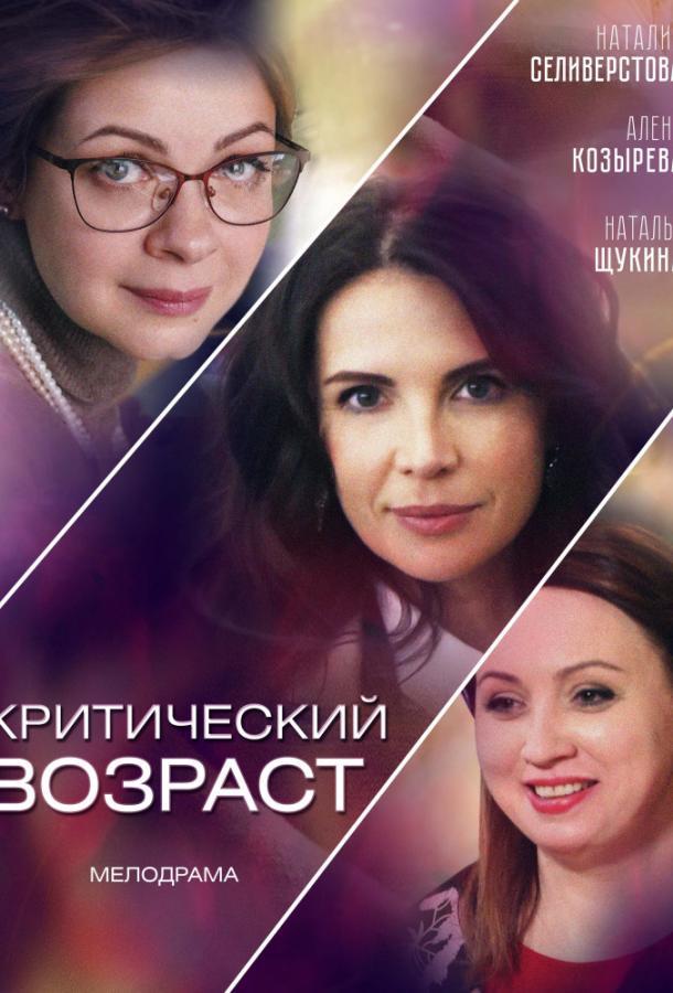 Критический возраст (2019)