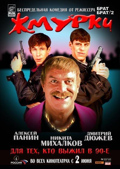 Жмурки фильм (2005)