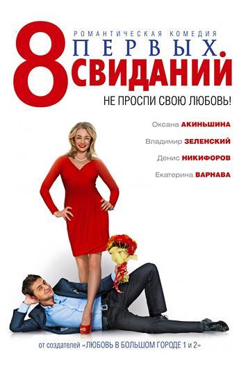 8 первых свиданий фильм (2012)