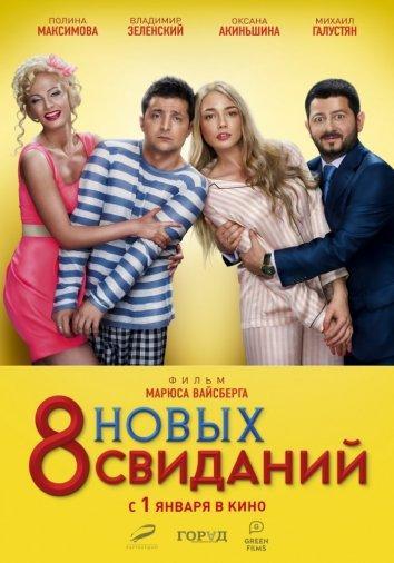 8 новых свиданий фильм (2015)
