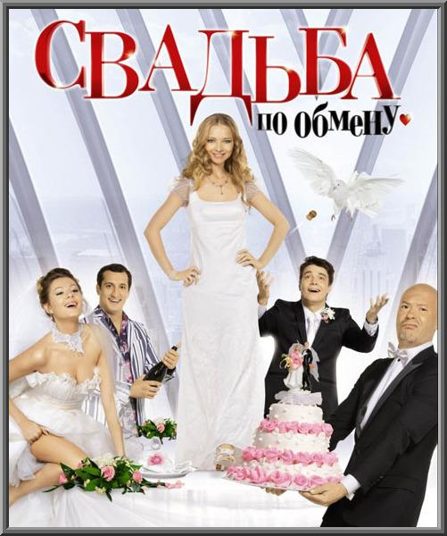 Свадьба по обмену фильм (2011)