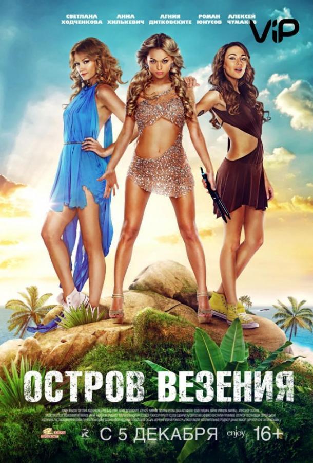 Остров везения фильм (2013)
