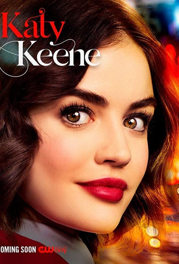 Кэти Кин (2020)