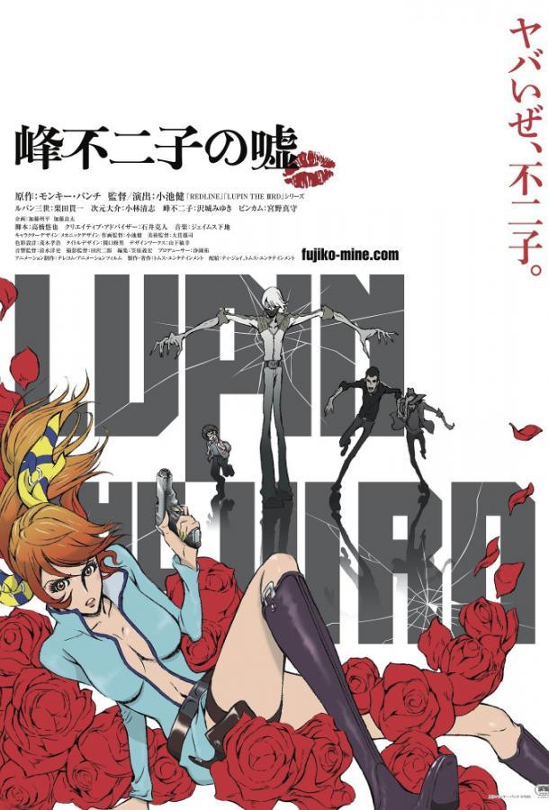 Люпен III: Ложь Фудзико Минэ  (2019).