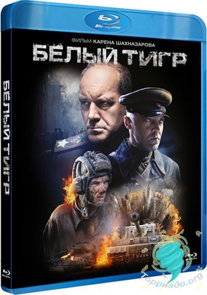 Белый тигр фильм (2012)