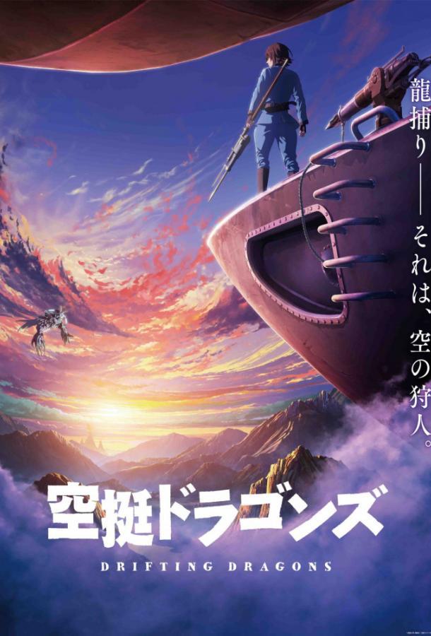 Небесные драконы  (2020) 1 сезон 12 серия.