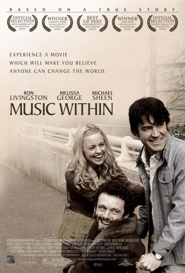 Музыка внутри (2006)