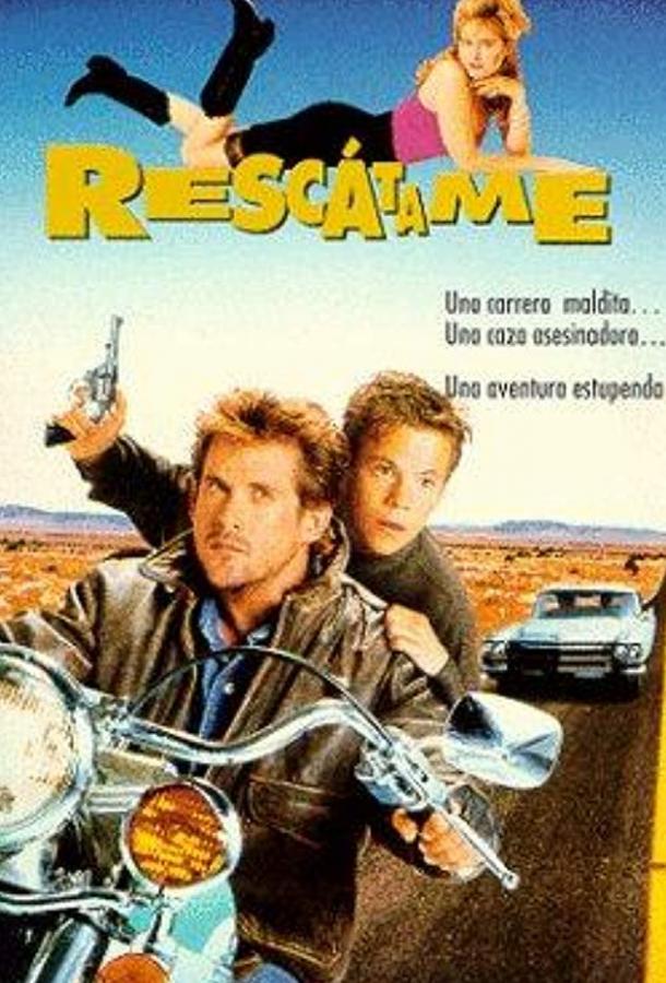 Спаси меня (1992)