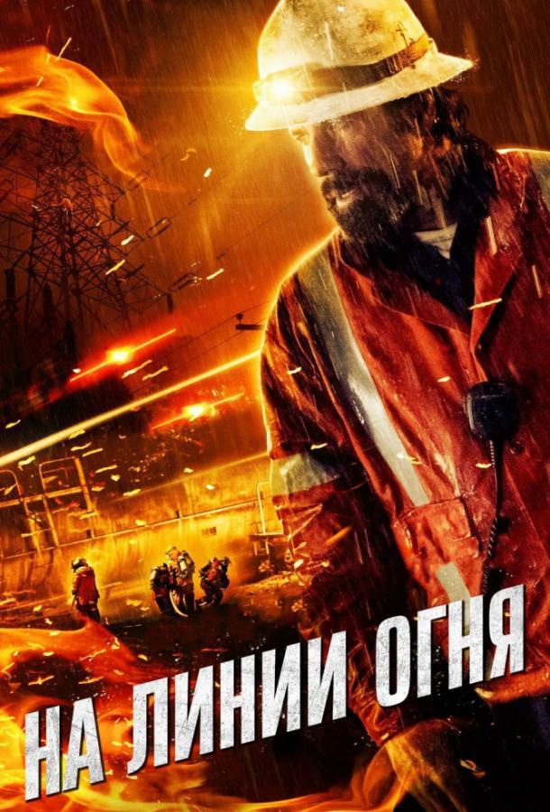 На линии огня фильм (2015)