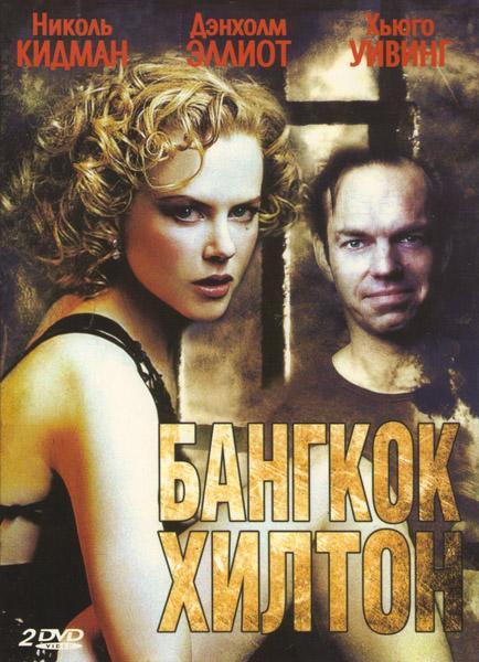 Бангкок Хилтон (1989)