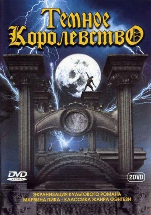 Темное королевство (2000)
