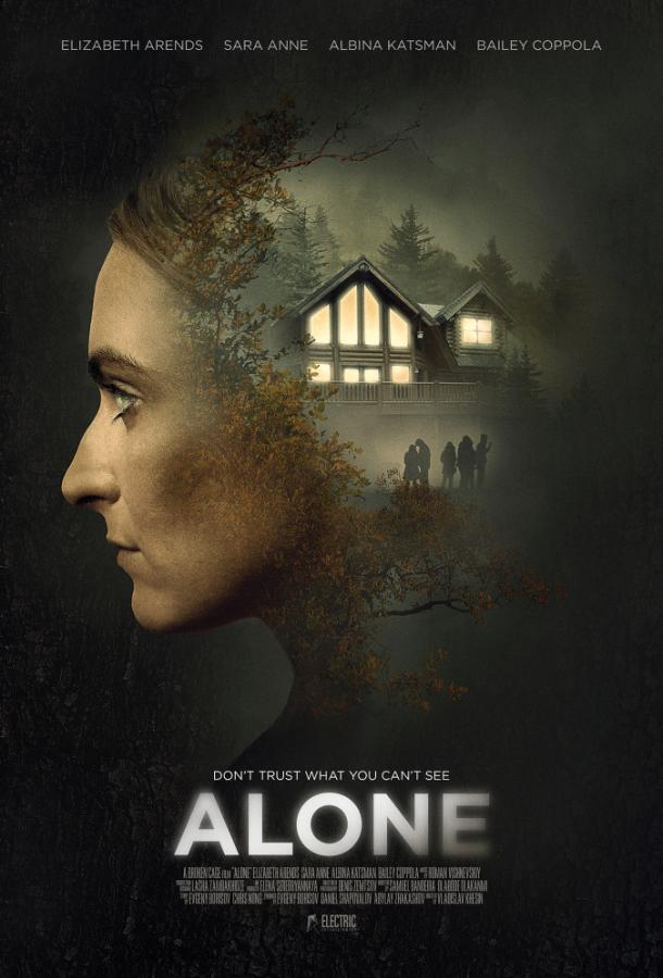 В одиночестве / Alone (2020)