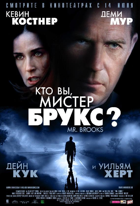 Кто Вы, Мистер Брукс? фильм (2007)