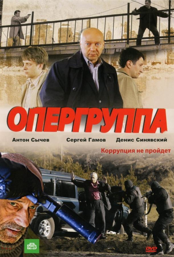 Опергруппа сериал (2009)