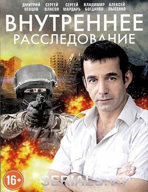 Внутреннее расследование сериал (2014)