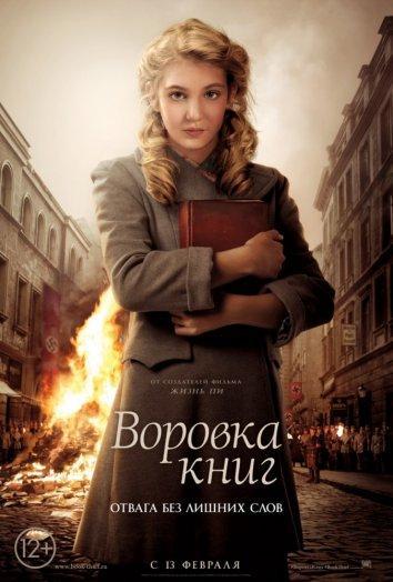 Воровка книг фильм (2013)