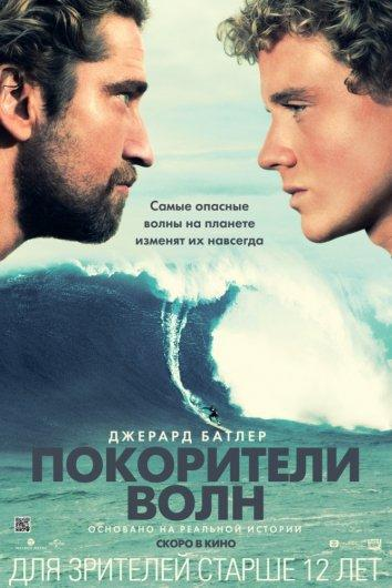 Покорители волн фильм (2012)