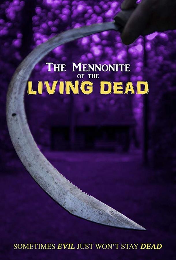 Менониты. Живые мертвецы  (2019).