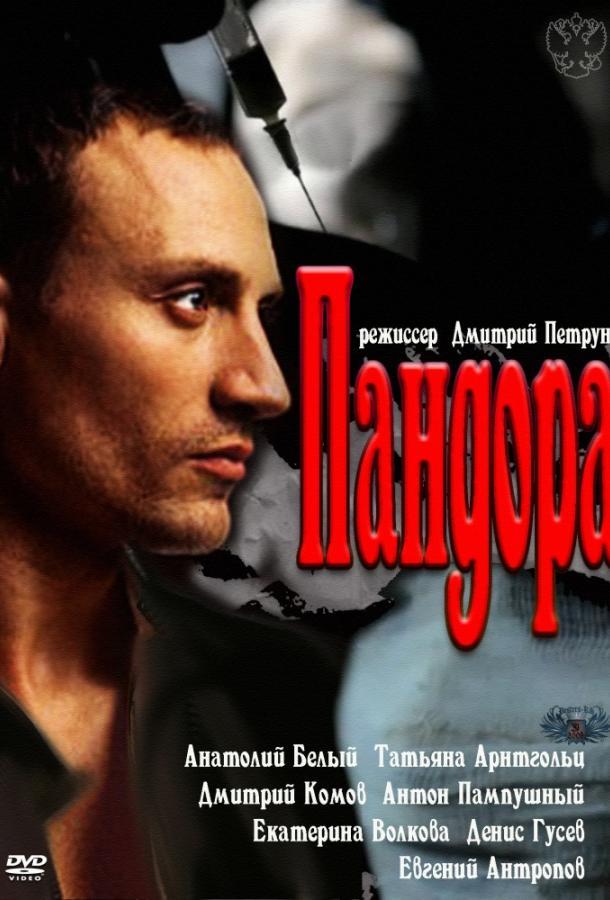 Пандора сериал (2011)