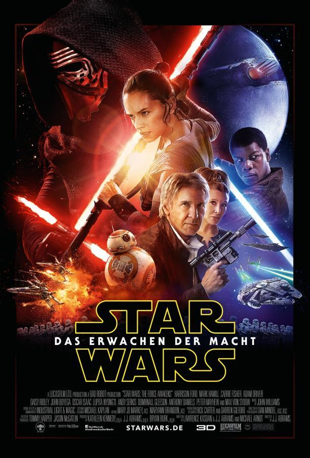 Звёздные войны: Пробуждение силы 2015