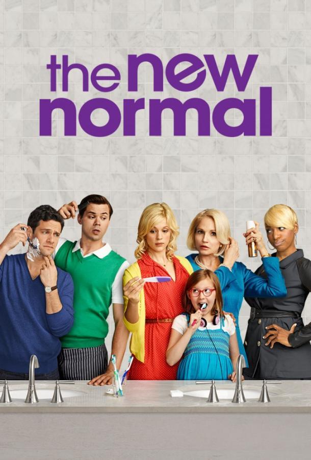 Новая норма сериал (2012)
