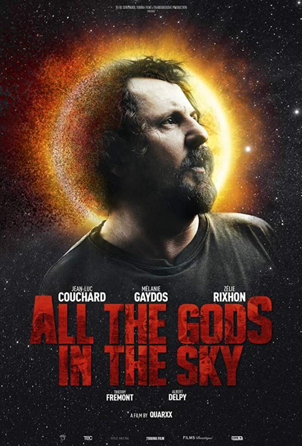 Все боги небесные  (2018).
