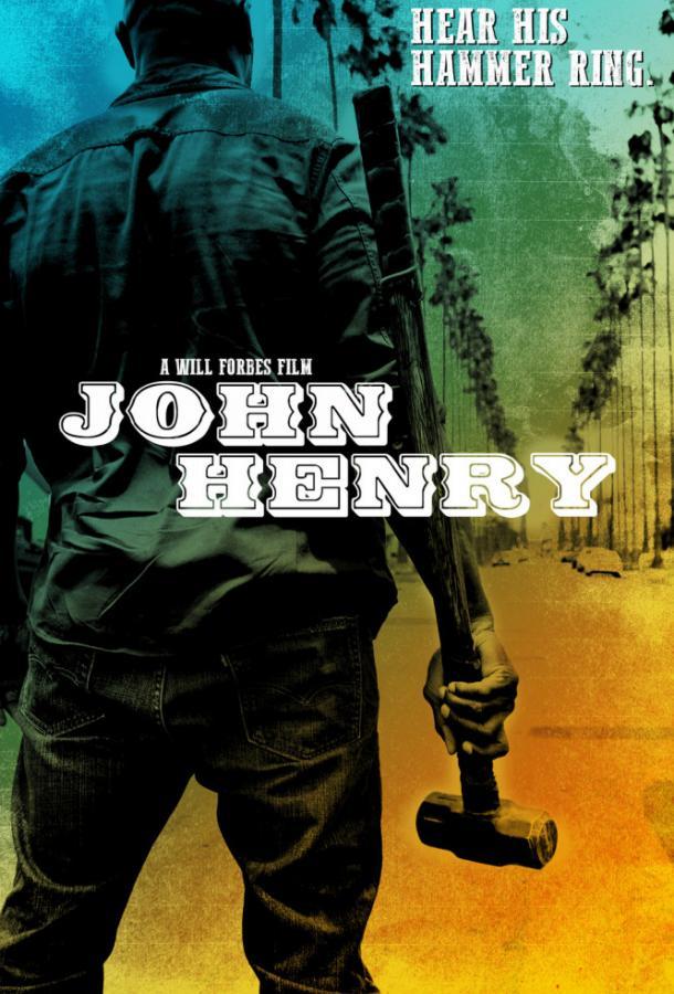Джон Генри  (2020).