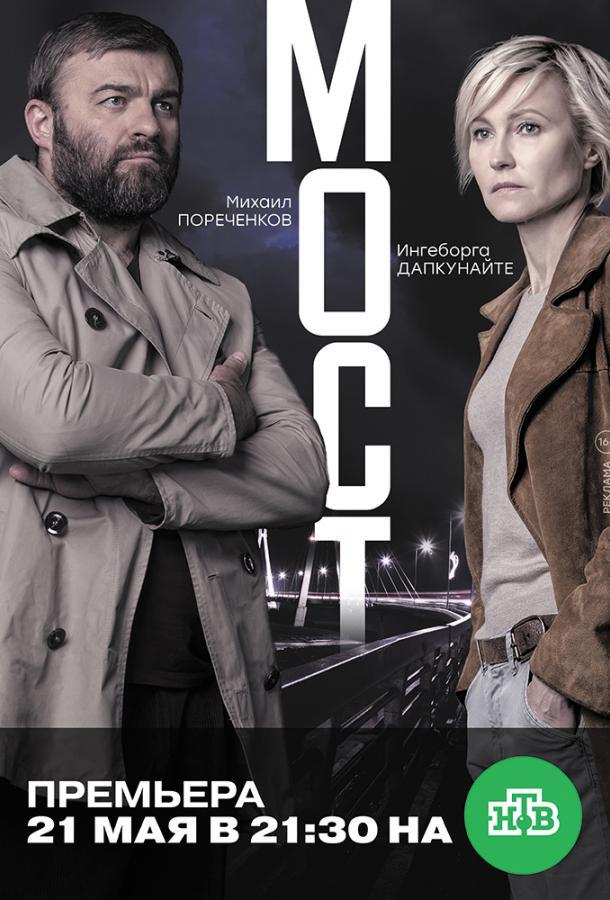 Мост  (2018) 2 сезон 10 серия.