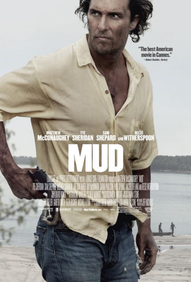 Мад фильм (2012)