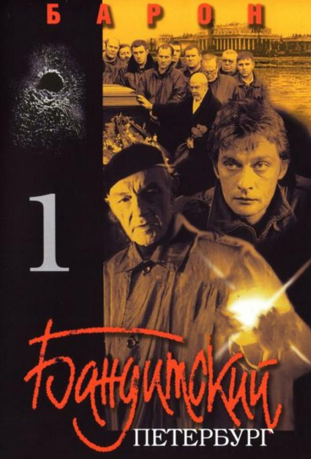 Бандитский Петербург сериал (2000)