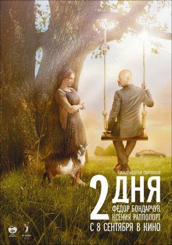 2 дня фильм (2011)