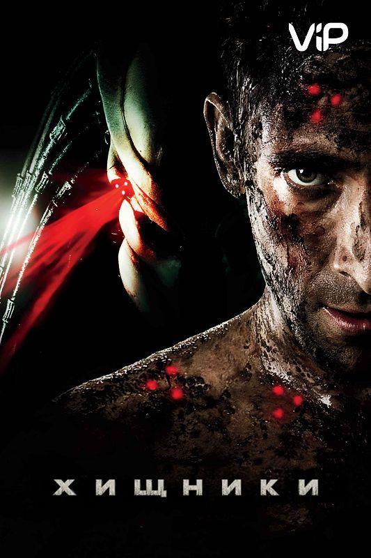 Хищники фильм (2010)