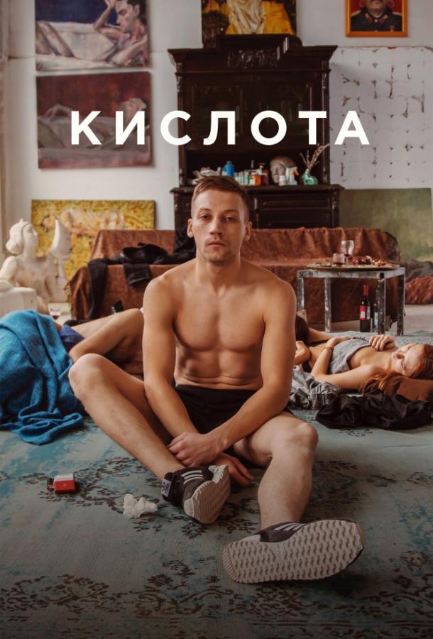 Кислота  (2018).
