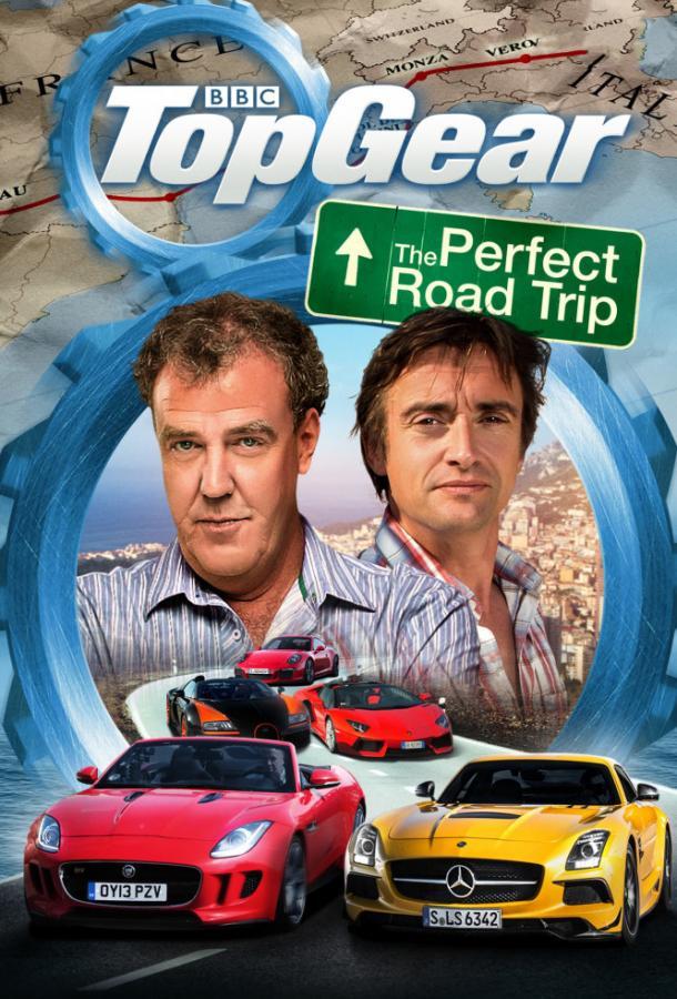 Топ Гир: Идеальное путешествие (2013)
