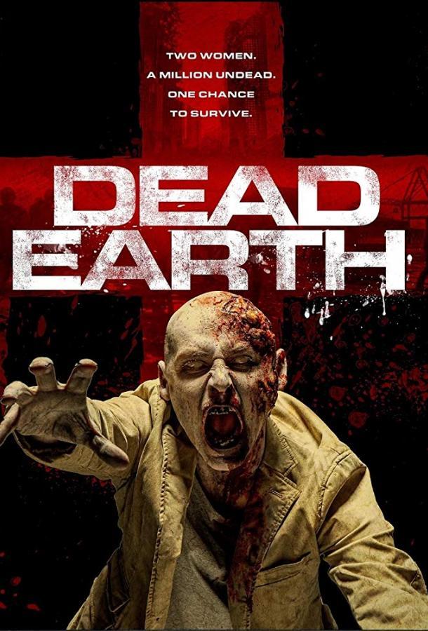 Мёртвая Земля  (2020).