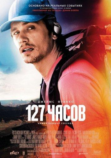 127 Часов фильм (2010)