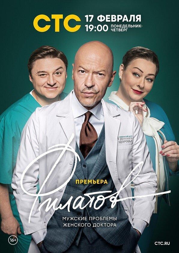 Филатов (2020)