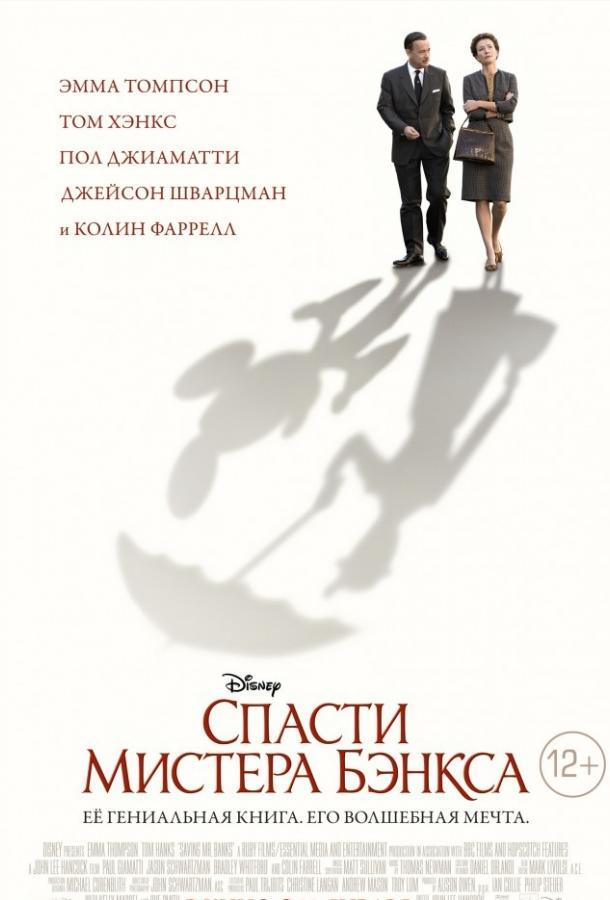 Спасти мистера Бэнкса фильм (2013)