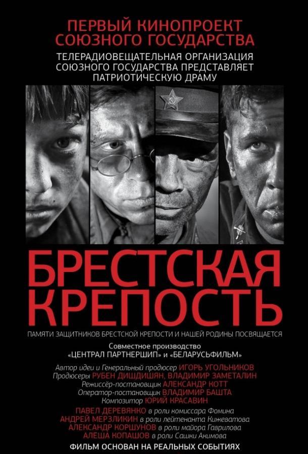 Брестская крепость фильм (2010)