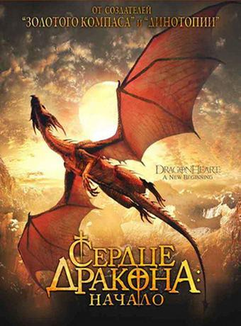 Сердце дракона: Начало (1999)