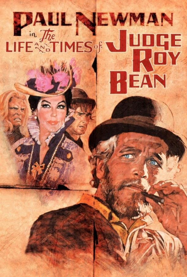 Жизнь и времена судьи Роя Бина (1972)