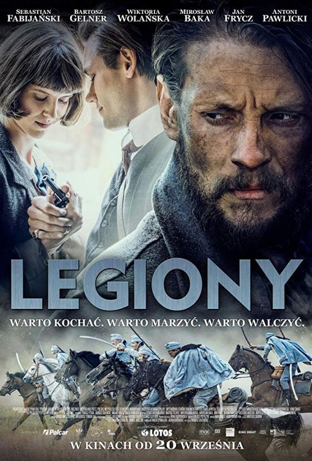 Легионы  (2019).
