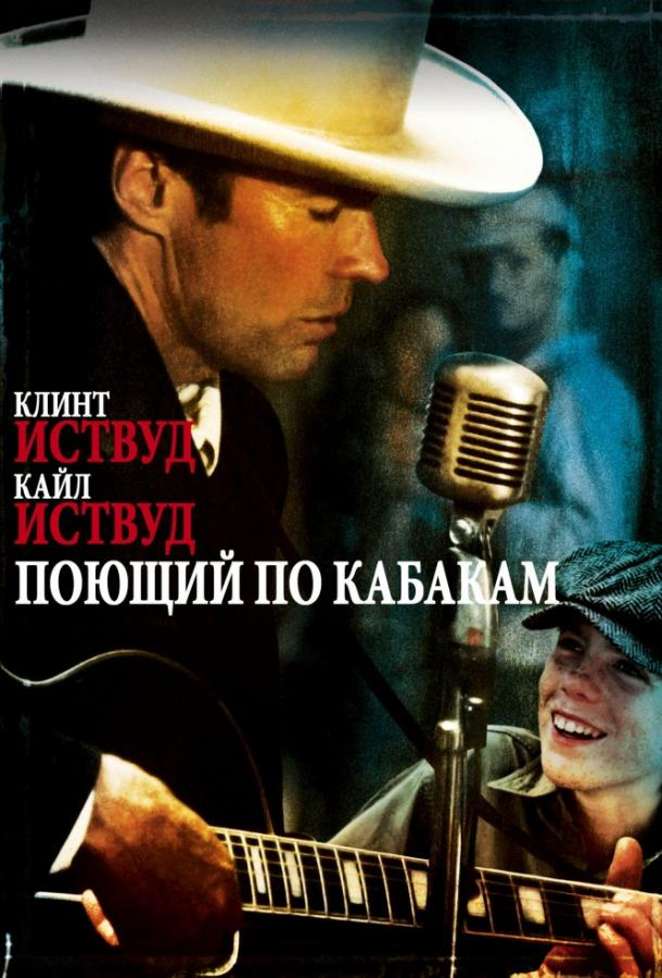 Поющий по кабакам (1982)